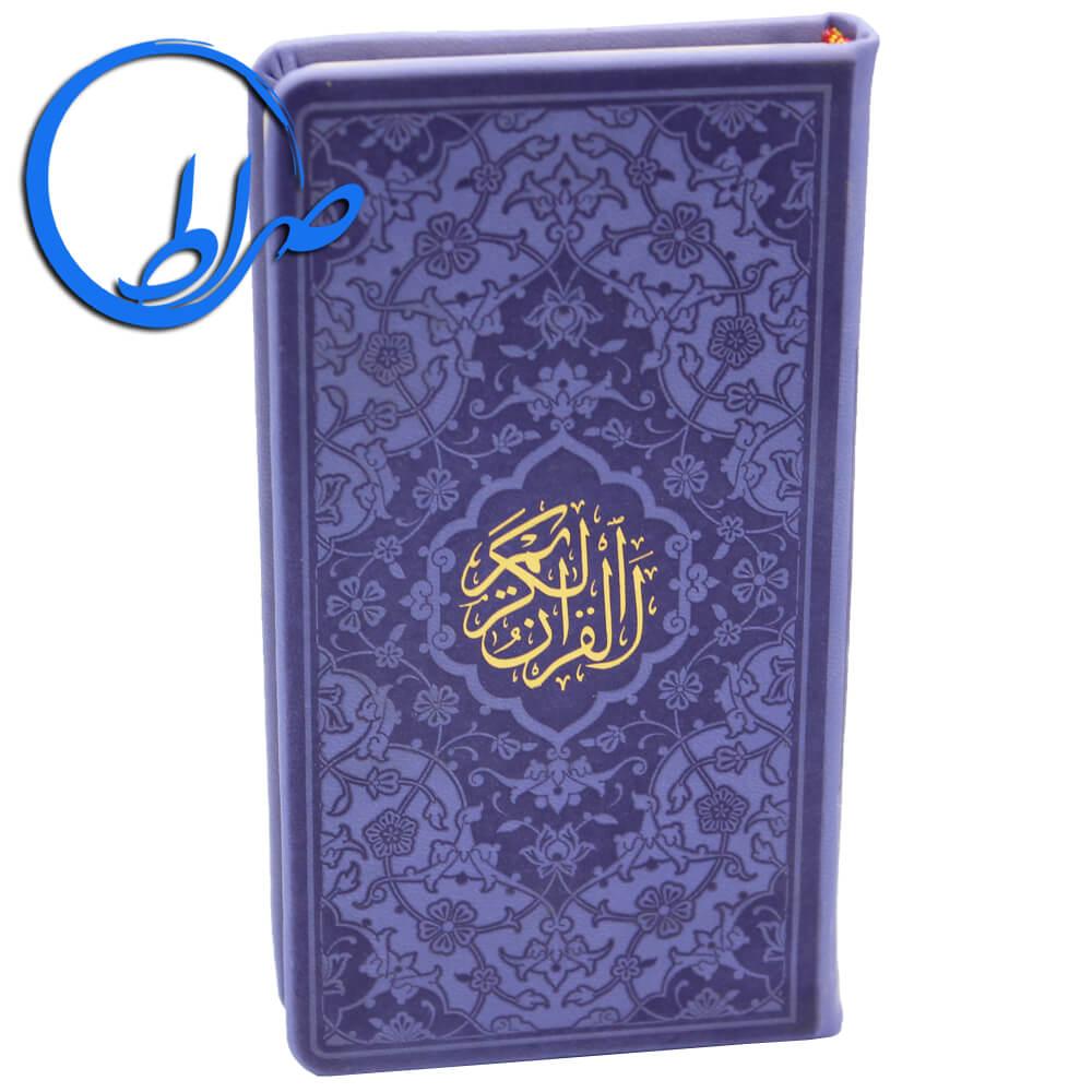 قرآن رنگی به خط عثمان طه و ترجمه حسین انصاریان ( پالتویی )