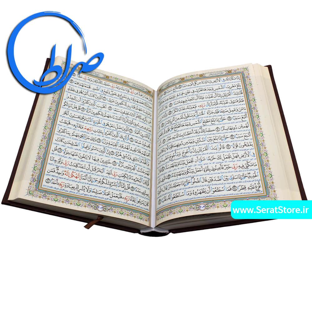 قرآن قلم قرآنی رضوان