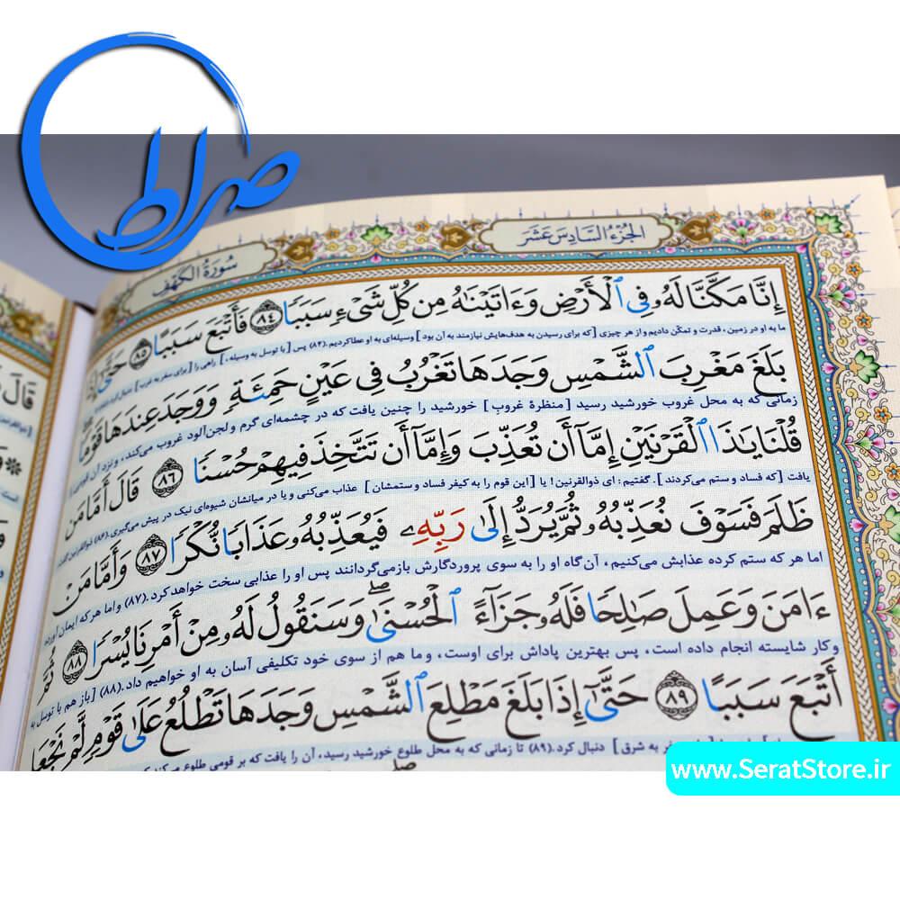 قرآن کاغذ گلاسه خط عثمان طه و ترجمه انصاریان