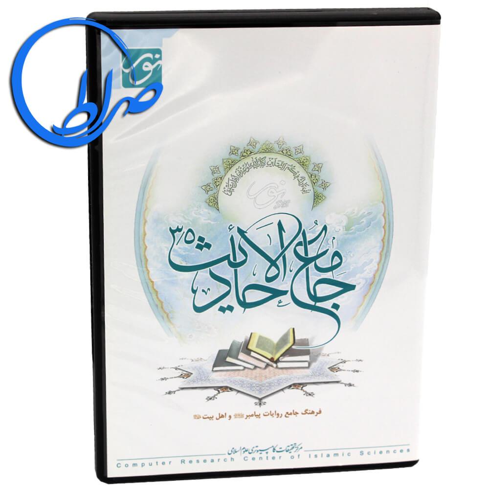 نرم افزار جامع الاحادیث نسخه ۳٫۵