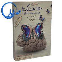 کتاب ۱۵۰ هشتگ #نهضت_سواد_رسانه ای