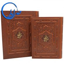 دیوان حافظ نفیس جعبه دار چرمی جلد برجسته گلاسه