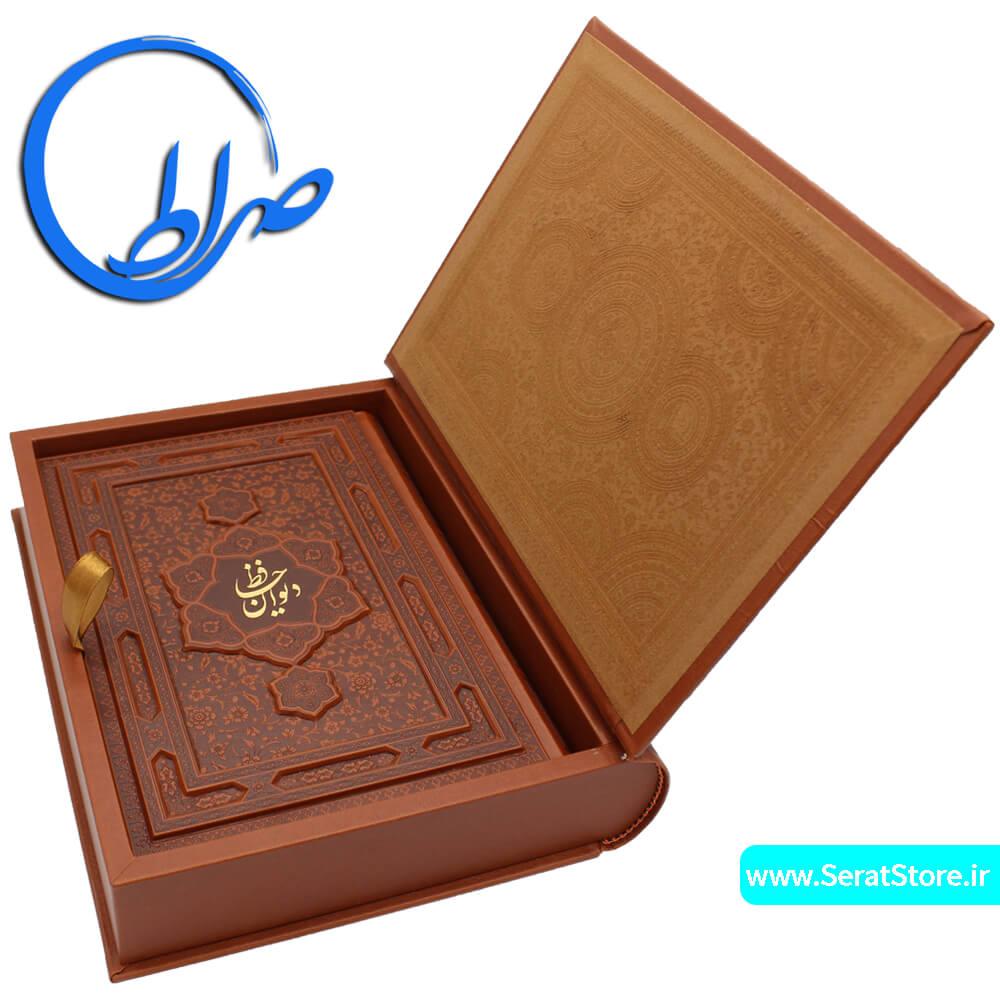 دیوان حافظ نفیس جعبه دار