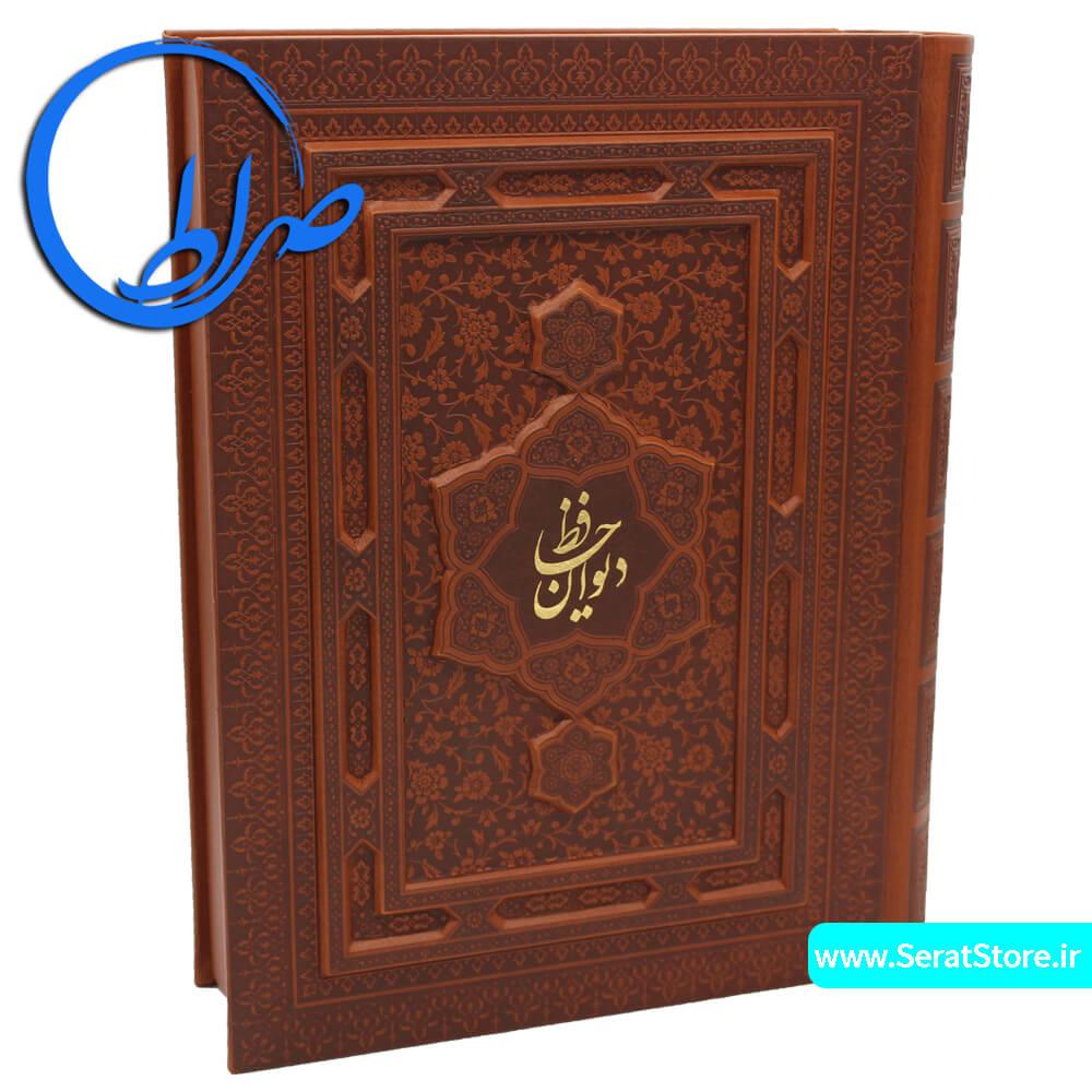 دیوان حافظ نفیس جعبه درا چرمی