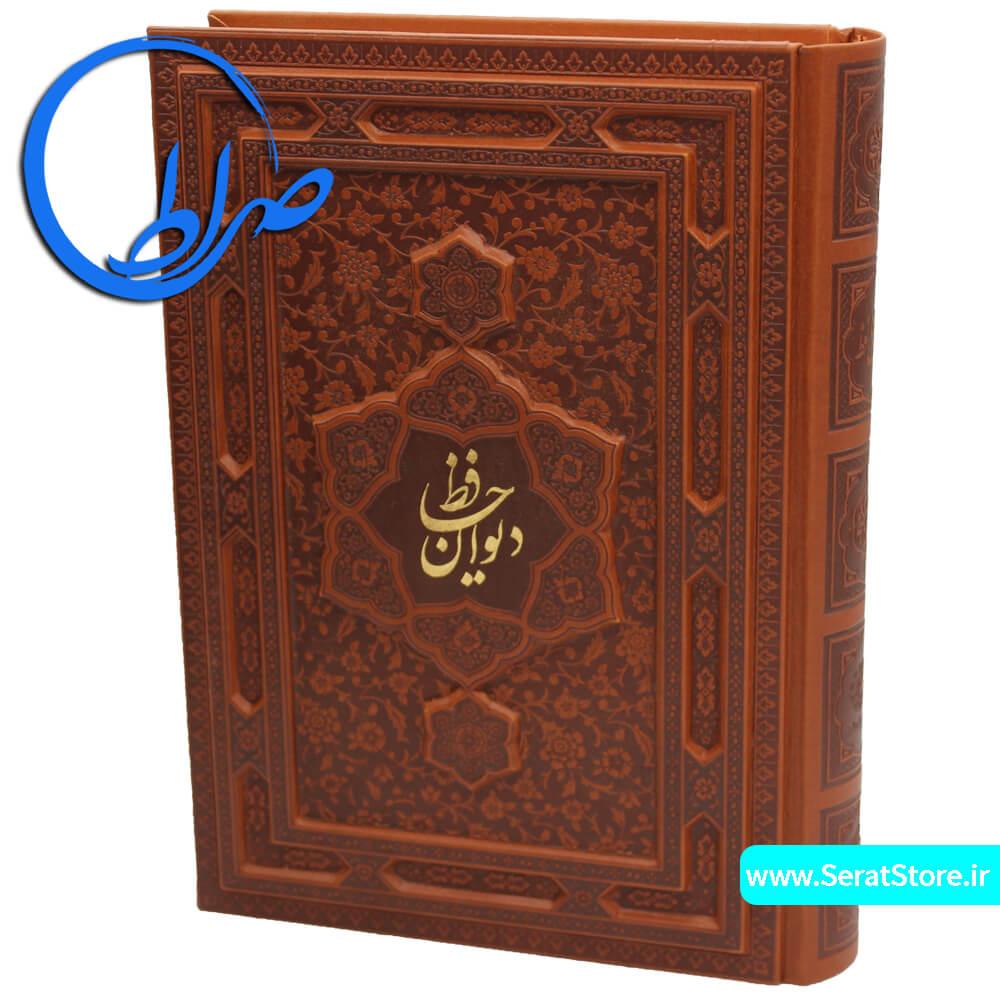 دیوان حافظ نفیس جلد چرمی برجسته