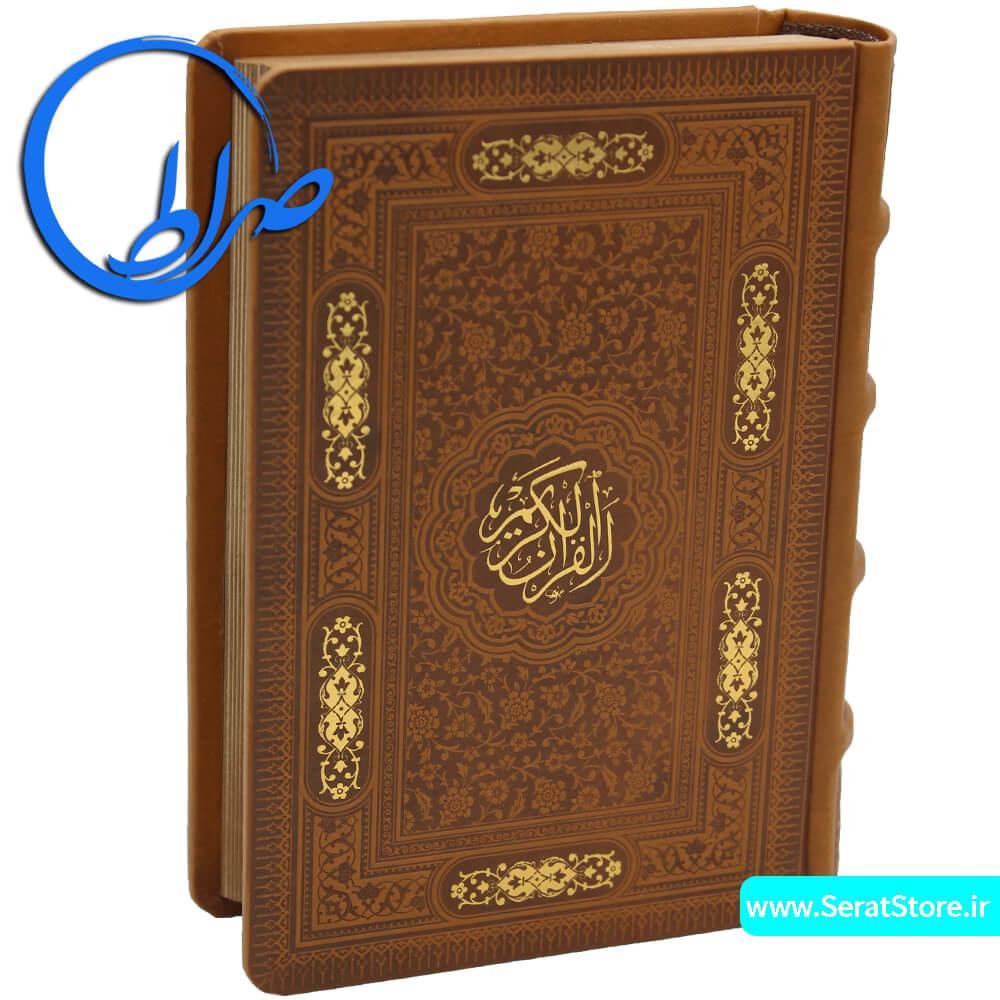قرآن نفیس جلد چرمی