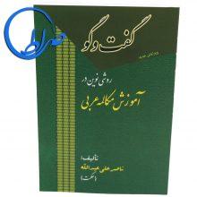 کتاب گفت و گو روشی نوین در آموزش مکالمه عربی