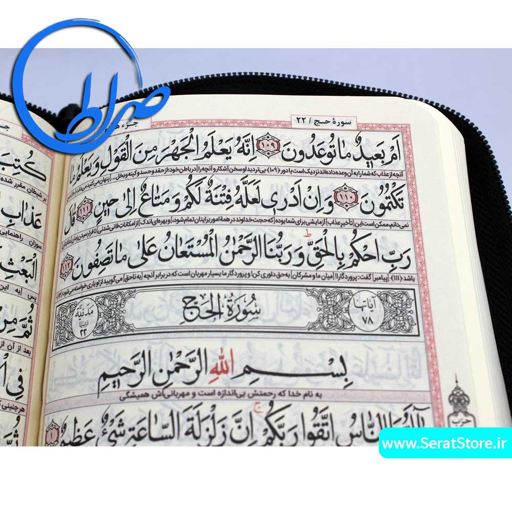 قرآن به خط احمد نیریزی و ترجمه حسین انصاریان