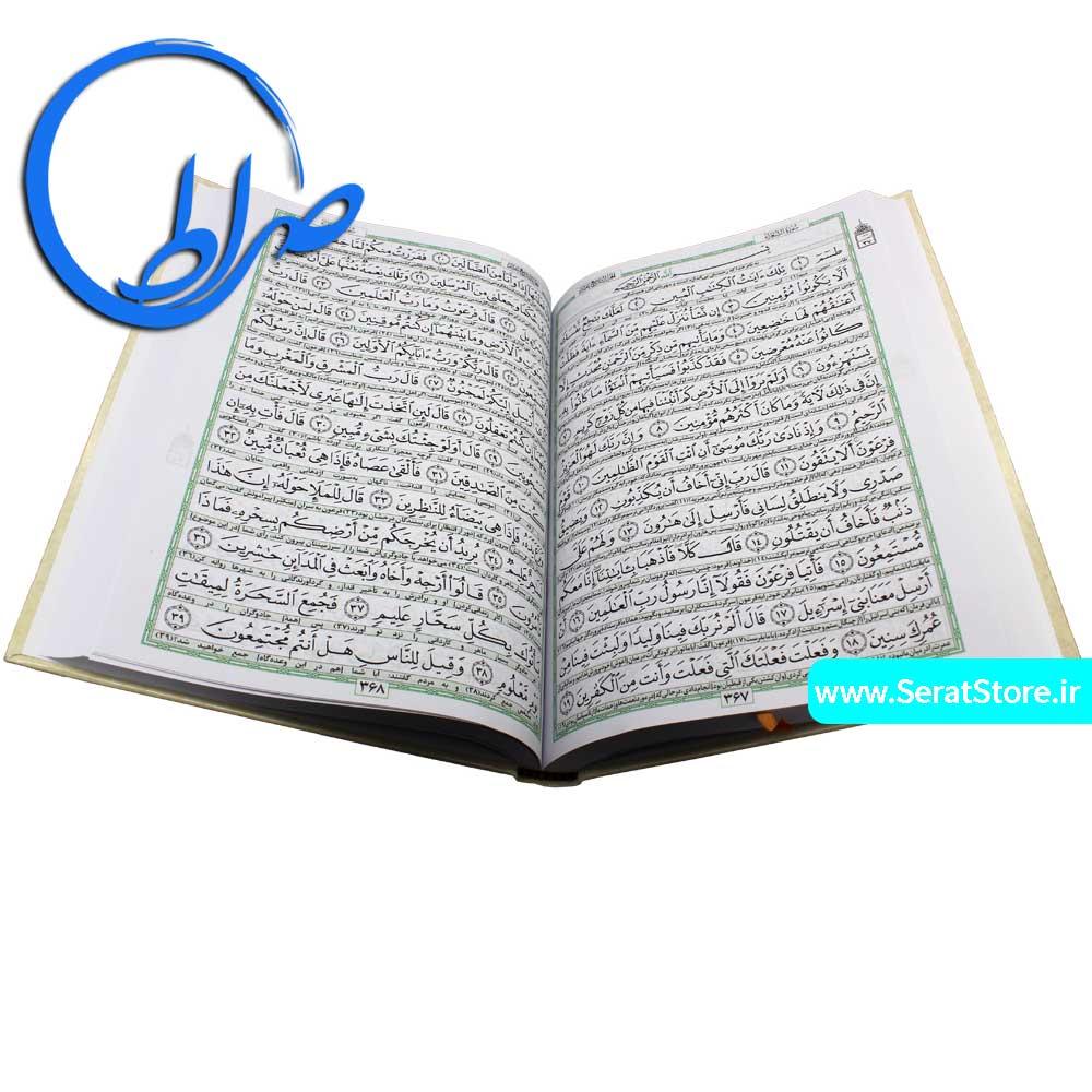 قرآن به خط عثمان طه بزرگ