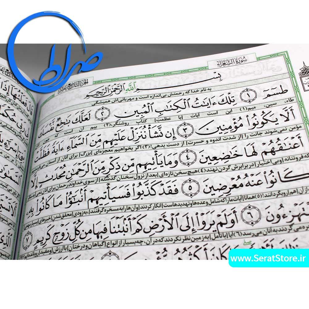 قرآن به خط عثمان طه و ترجمه استاد انصاریان