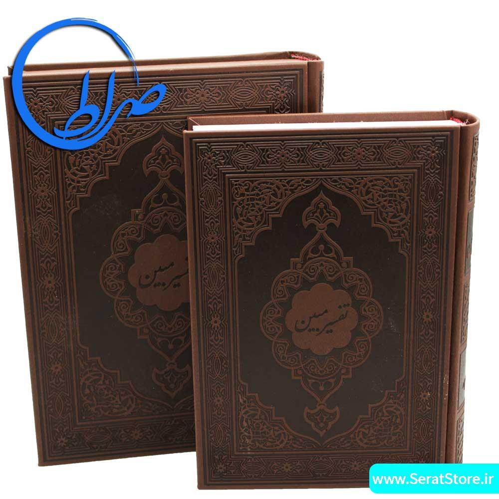 قرآن-نفیس-تفسیر-یک-جلدی-مبین-جعبه-دار