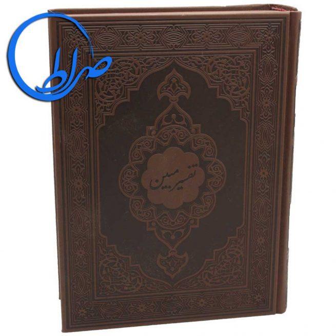 قرآن نفیس جلد چرمی تفسیر یک جلدی مبین ابوالفضل بهرامپور