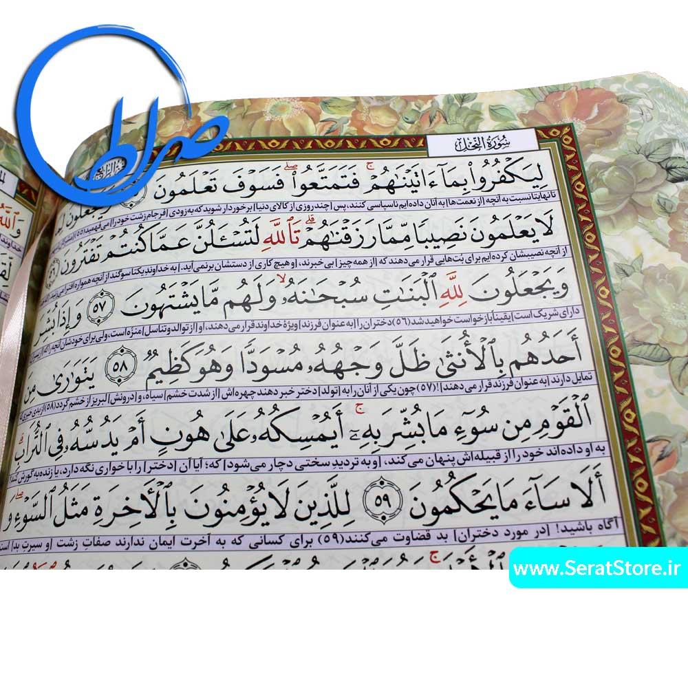 قرآن-کاغذ-گلاسه-با-حاشیه-گل-و-مرغ