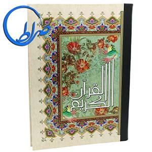 قرآن کاغذ گلاسه خط عثمان طه و ترجمه انصاریان (بزرگ)