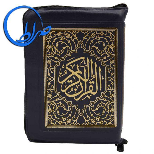 قرآن کیفی خط نیریزی و ترجمه انصاریان (درشت خط)