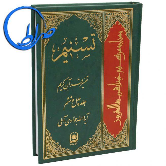 کتاب تسنیم جلد چهل و ششم آیت الله جوادی آملی