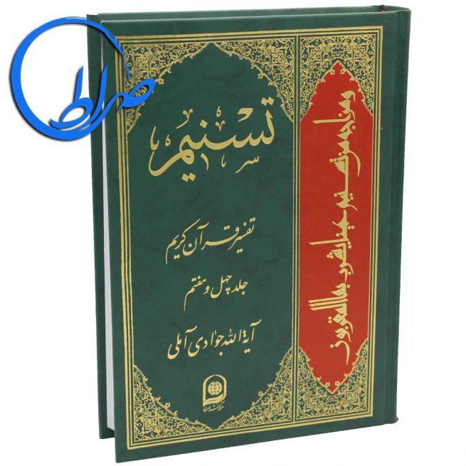 کتاب-تسنیم-جلد-چهل-و-هفتم-آیت-الله-جوادی-آملی
