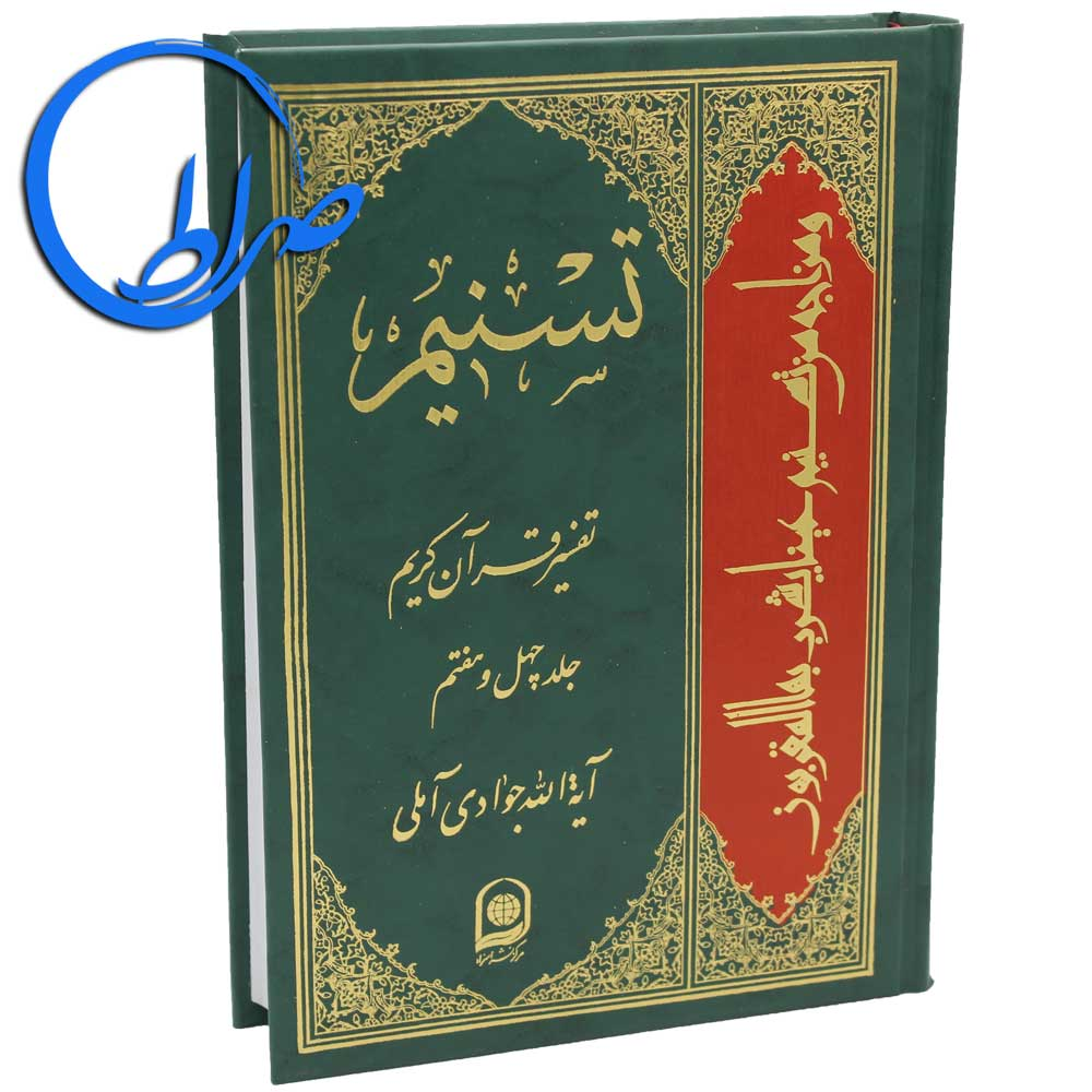 کتاب تسنیم جلد چهل و هفتم آیت الله جوادی آملی