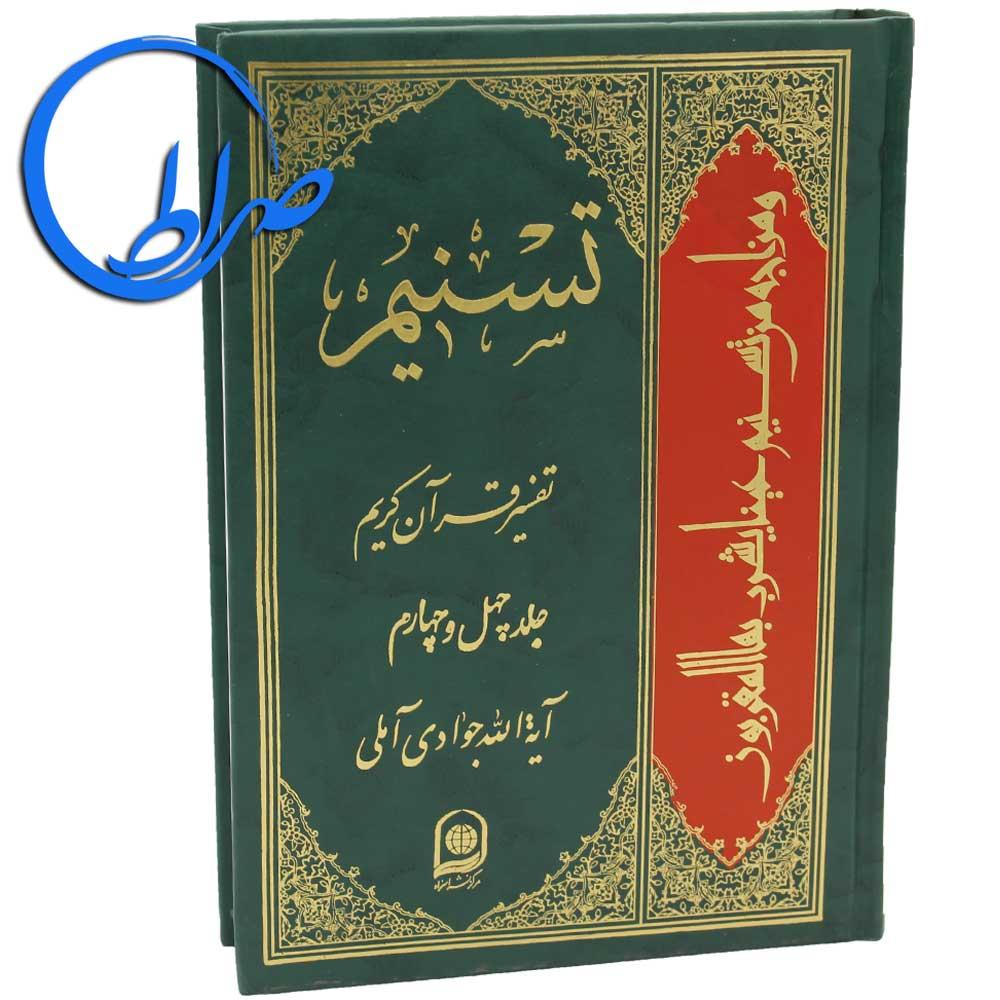 کتاب تسنیم جلد چهل و چهار آیت الله جوادی آملی