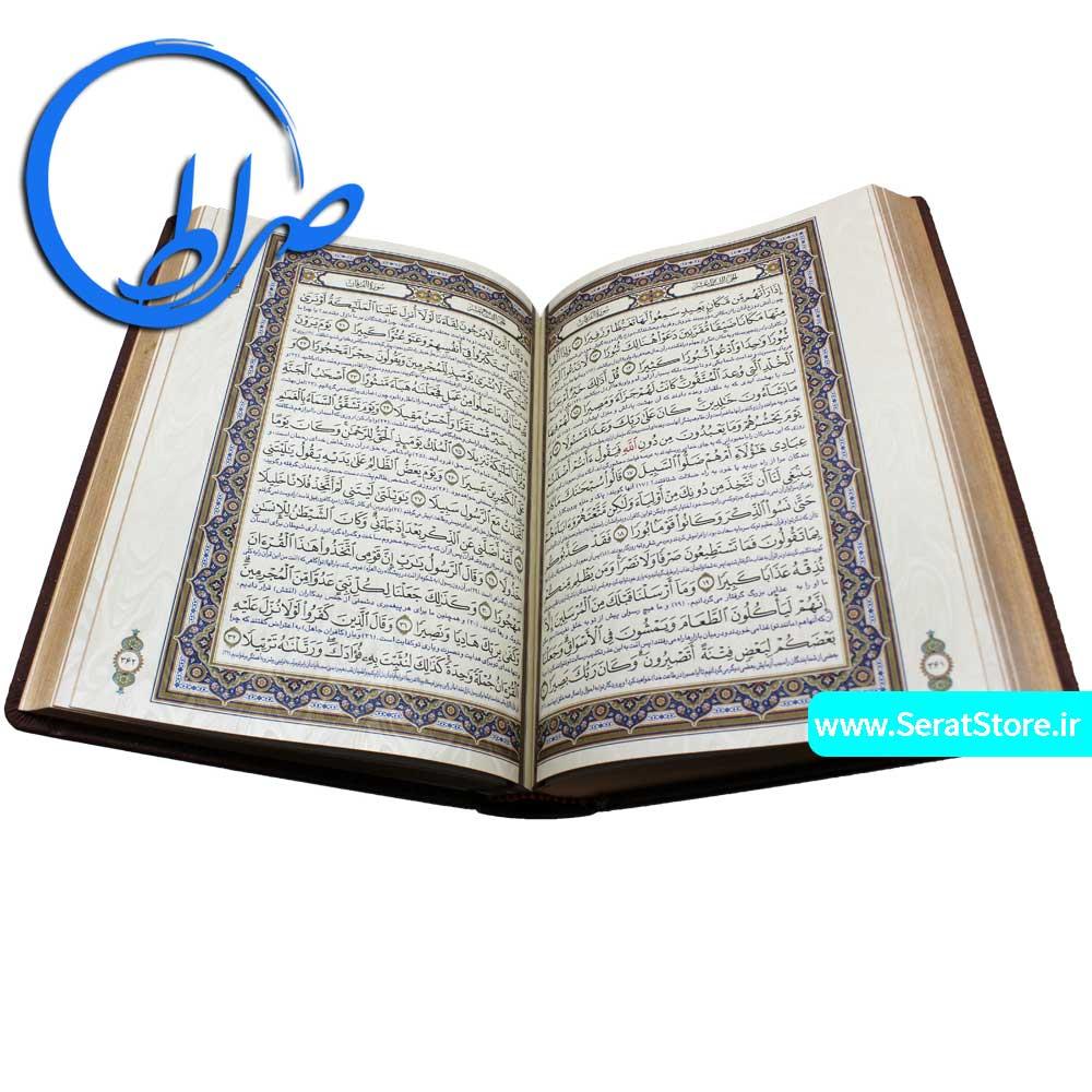 قرآن معطر به خط عثمان طه