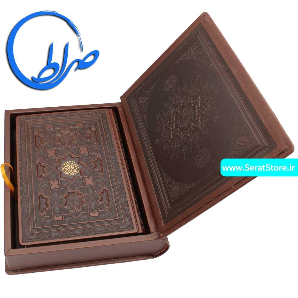 قرآن نفیس جعبه دار چرمی برجسته