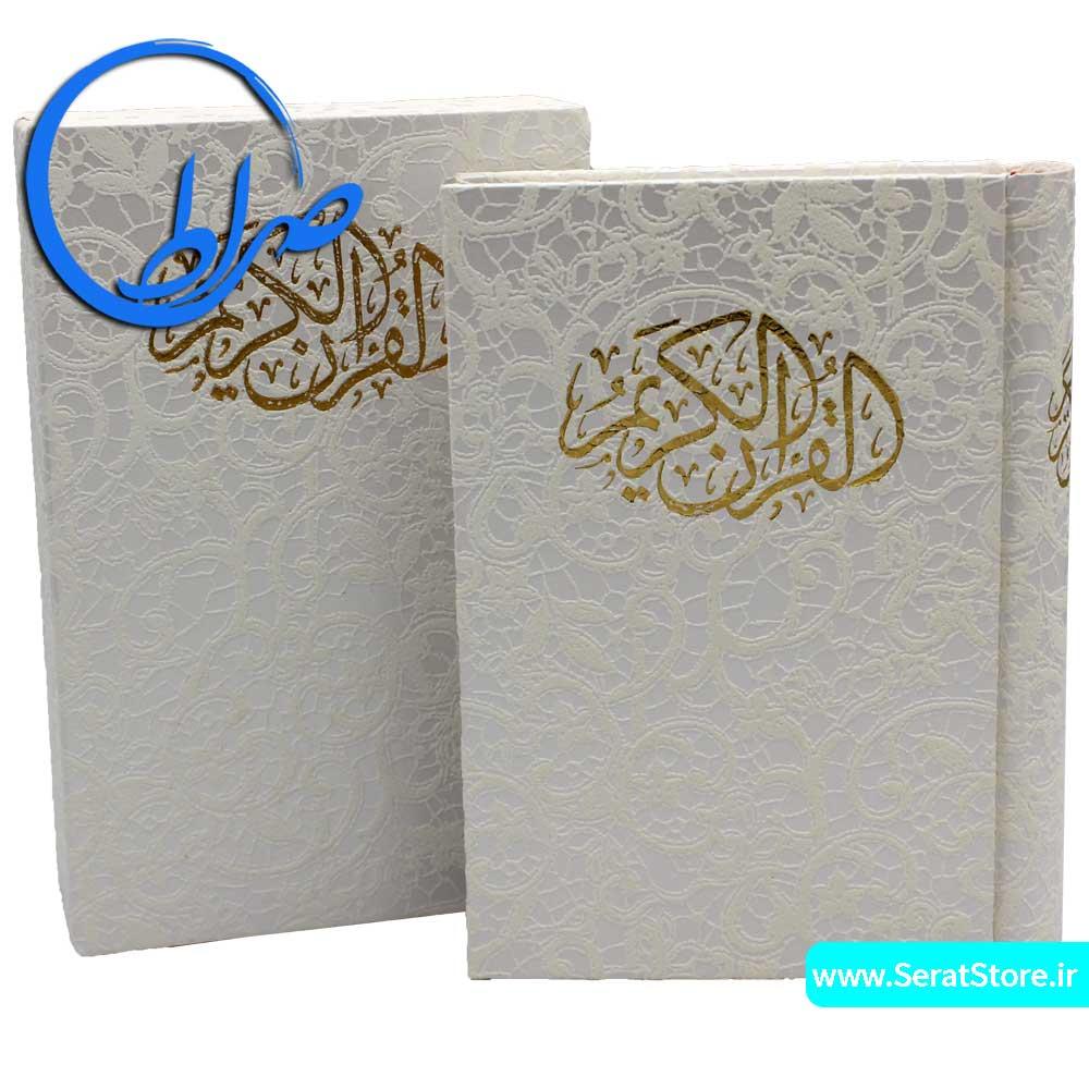 قرآن نفیس جیبی قابدار سفید