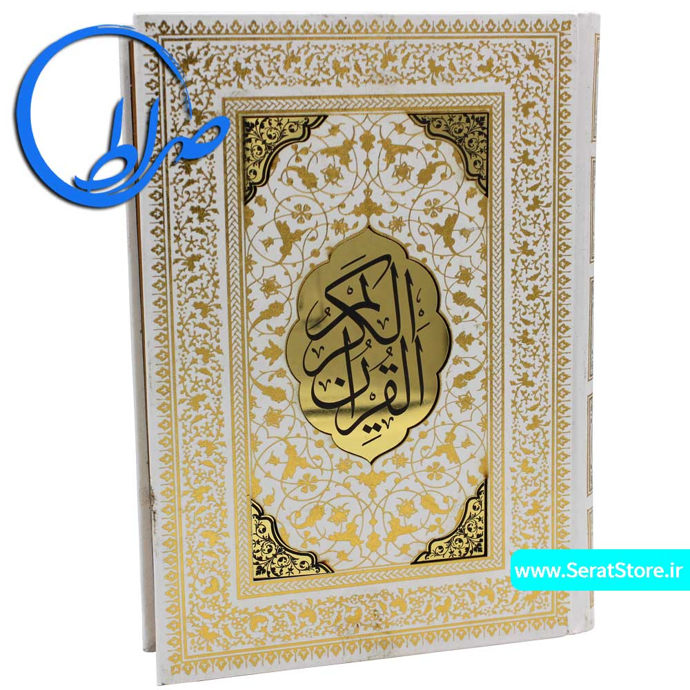 قرآن نفیس عروس طلاکوب