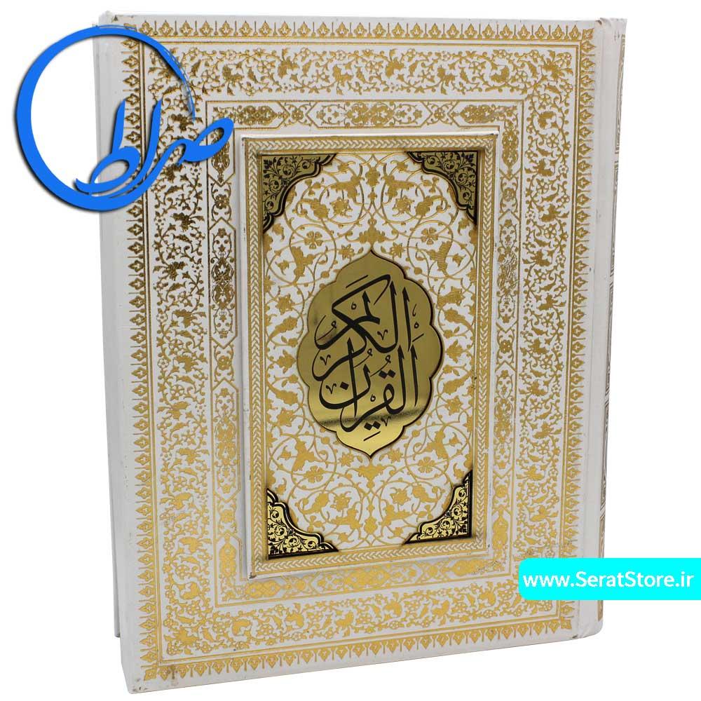 قرآن نفیس عروس پلاک دار