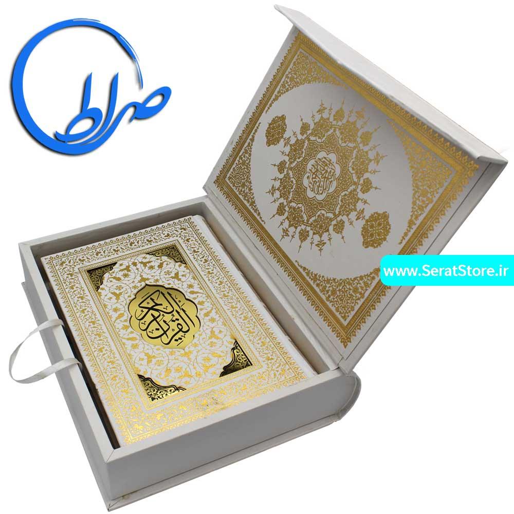 قرآن نفیس عروس