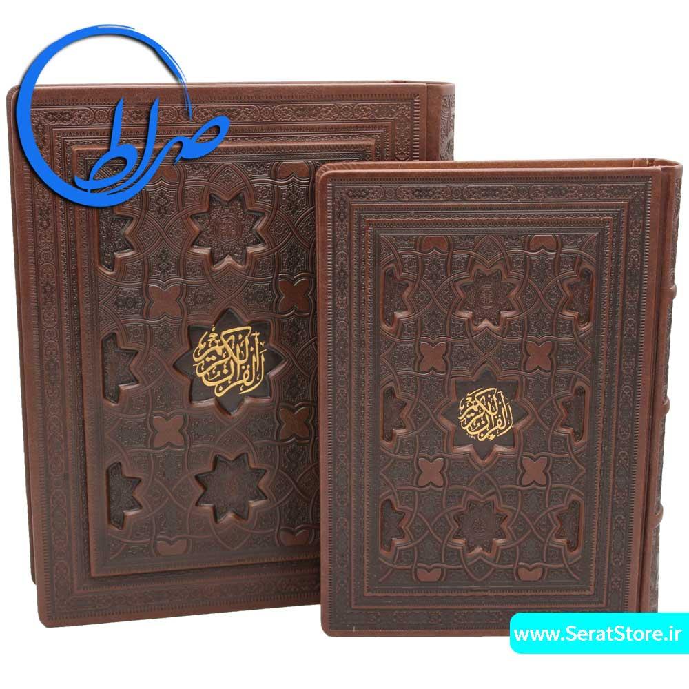 قرآن نفیس معطر جلد برجسته