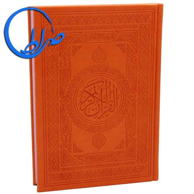 قرآن بدون ترجمه چاپ بیروت رنگی وزیری