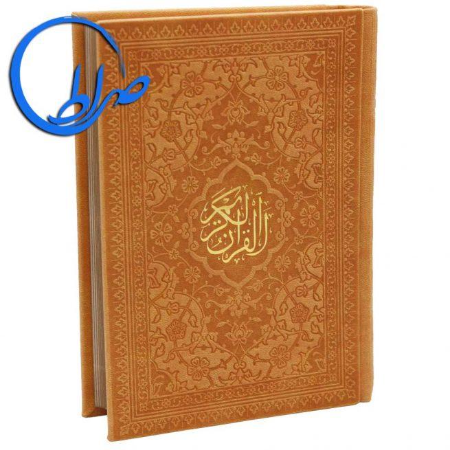 قرآن طلاکوب جلد چرمی بدون ترجمه