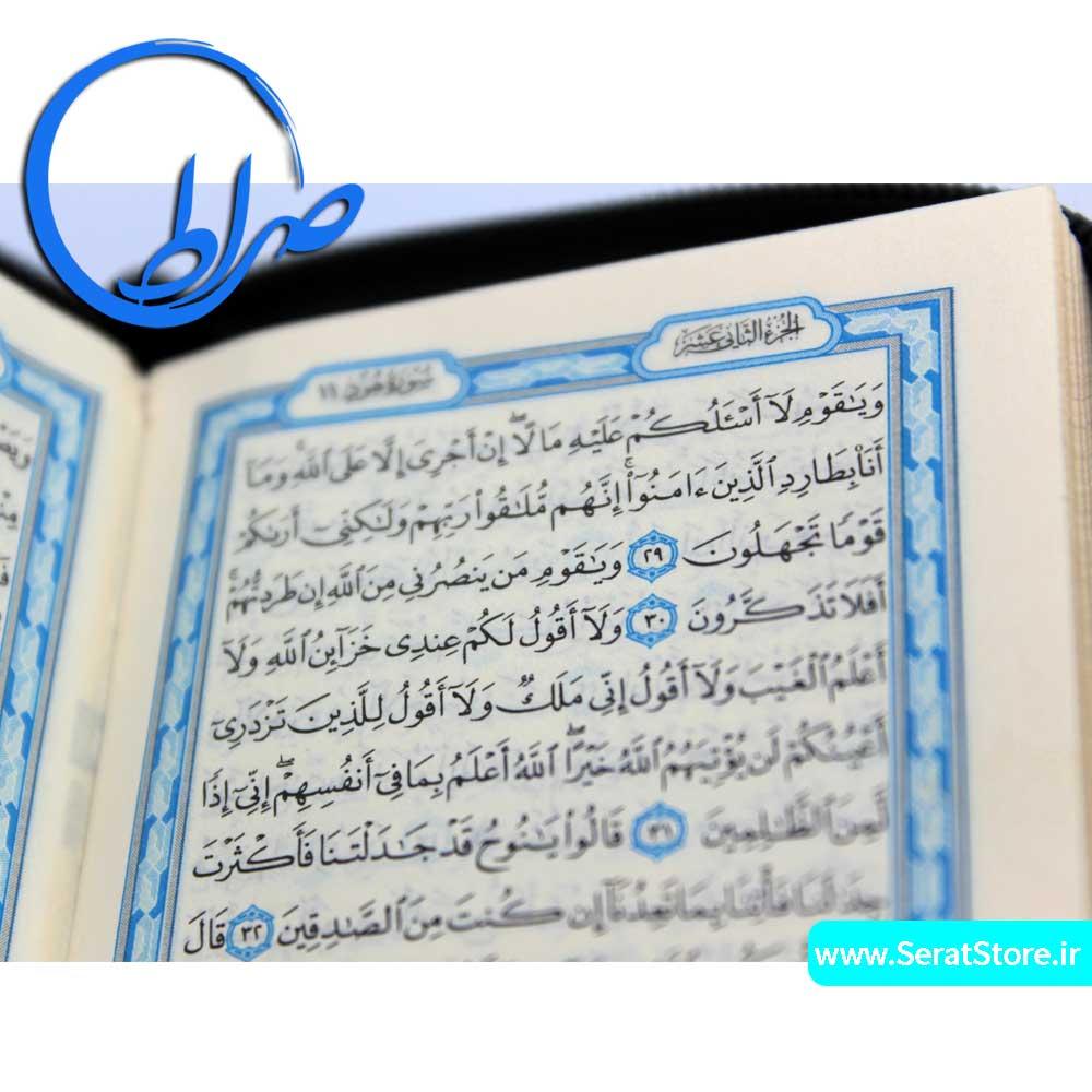 قرآن کیفی بدون ترجمه خط عثمان طه
