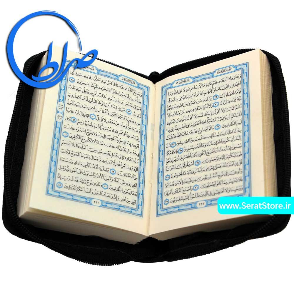 قرآن کیفی بدون ترجمه