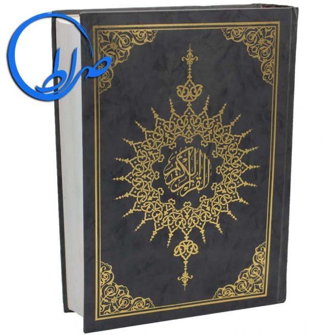 قرآن ترجمه آیت الله مکارم به همراه کشف الآیات