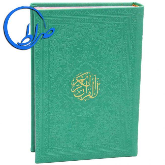 قرآن رنگی چرمی با ترجمه انصاریان (جیبی)