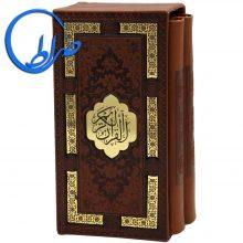 مجموعه دو جلدی قابدار چرمی قرآن و منتخب مفاتیح