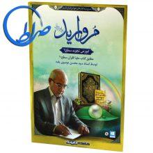 نرم افزار قرآنی مروارید ۱
