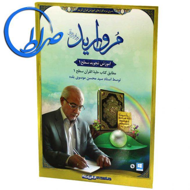 نرم افزار قرآنی مروارید 1