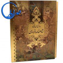 داستانهای شاهنامه فردوسی نفیس قابدار گلاسه