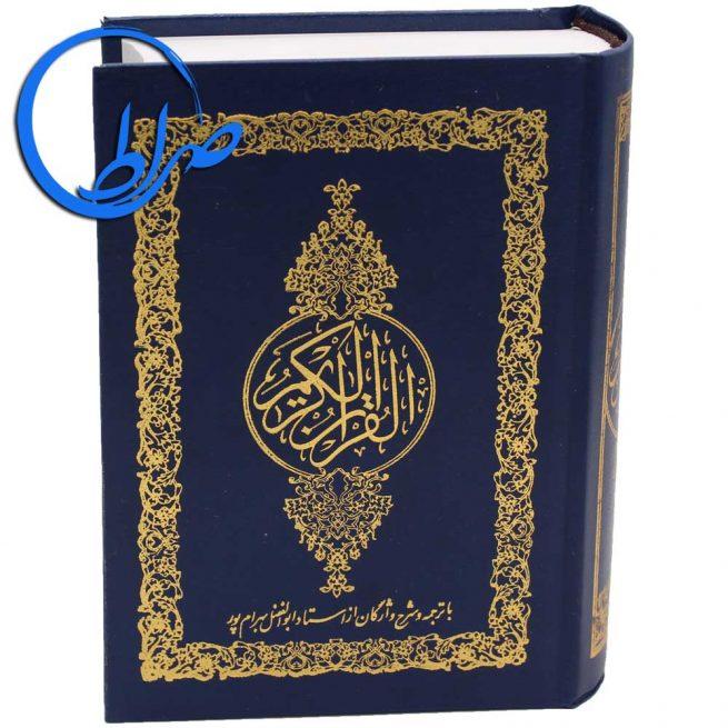 قرآن با ترجمه و شرح واژگان ابوالفضل بهرامپور (جیبی)
