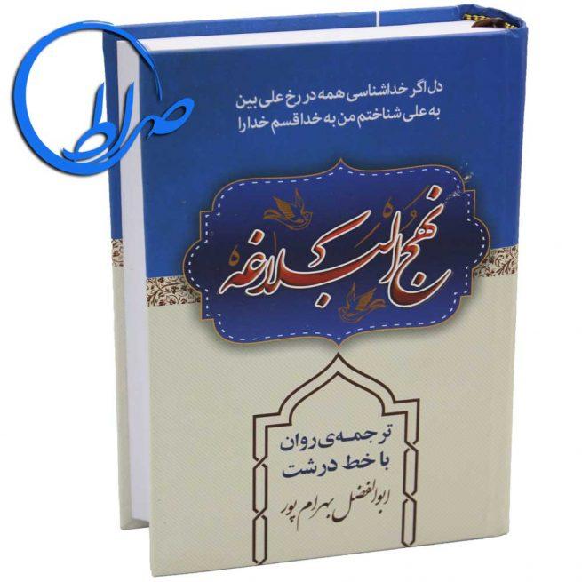 نهج البلاغه ترجمه روان و شرح واژگان ابوالفضل بهرامپور (جیبی)