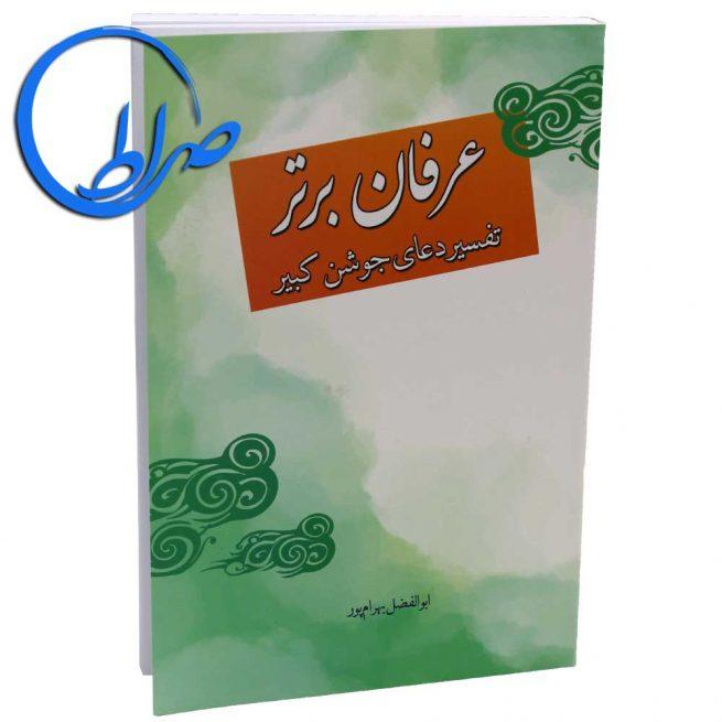 کتاب عرفان برتر پدعای-جوشن-کبیر