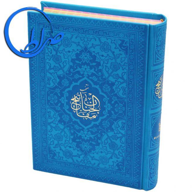 کتاب منتخب مفاتیح الجنان جلد رنگی چرمی جیبی