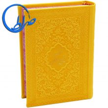 کتاب منتخب مفاتیح الجنان جلد رنگی چرمی کوچک