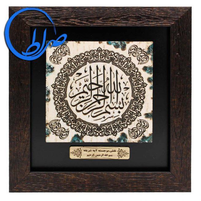 تابلو نقش برجسته آیه شریفه بسم الله الرحمن الرحیم