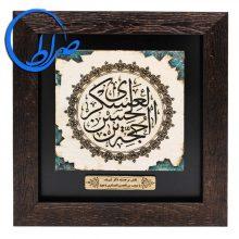 تابلو نقش برجسته حجت ابن الحسن العسکری
