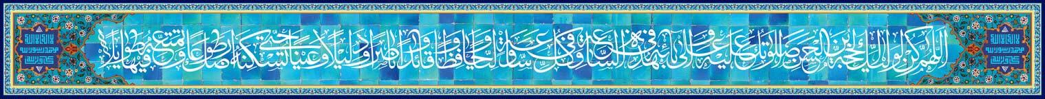 دعای فرج حضرت صاحب الزمان عج