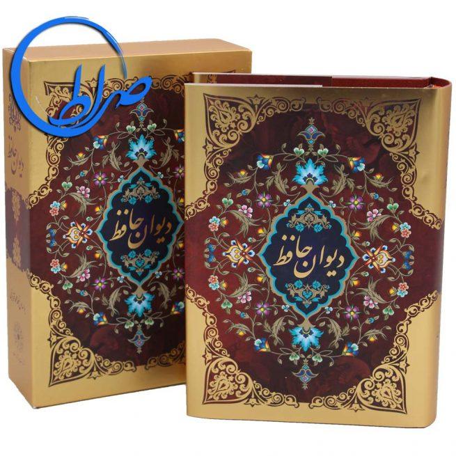 دیوان حافظ قابدار کاغذ گلاسه (فارسی-انگلیسی)