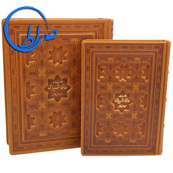 دیوان حافظ نفیس جعبه دار جلد چرمی همراه با فالنامه